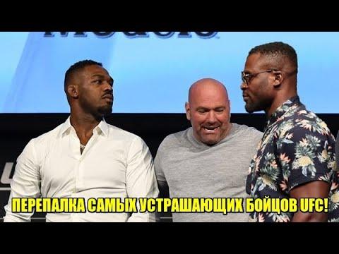 Джонс устроил ПЕРЕПАЛКУ с Фрэнсисом Нганну - конфликт самых ЖЕСТКИХ парней в UFC! / Хабиб и Рокхолд