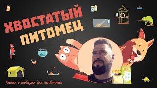 Хвостатый Питомец   Канал о товарах для животных и о самих животных   Трейлер канала   16+