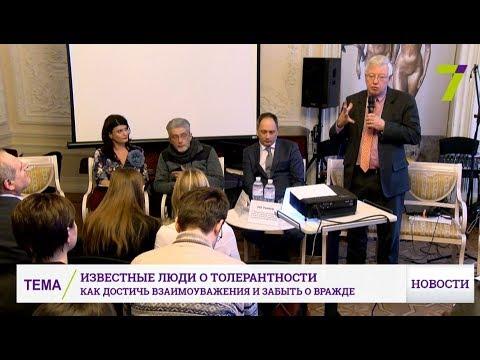 Новости 7 канал Одесса: Известные люди о толерантности: как достичь взаимоуважения и забыть о вражде