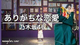 ありがちな恋愛 - 乃木坂46 (cover)
