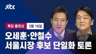 [오세훈·안철수 서울시장 후보 단일화 토론회] 3월 16일 (화) 특집 풀영상 (2021.03.16 / JTBC News)