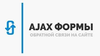 Создание AJAX форм обратной связи на сайте