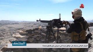 الجيش الوطني يسيطر على مواقع جديدة في مديريتي رازح والبقع بصعدة