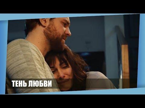 Все зрители поставили высший балл этому фильму 2019! ТЕНЬ ЛЮБВИ! Русские мелодрамы Новинки 2018 - Ruslar.Biz