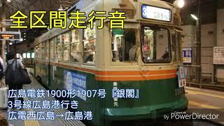 【全区間走行音】広島電鉄1900形1907号『銀閣』3号線広島港行き 広電西広島→広島港