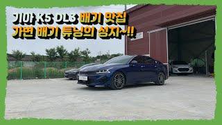 [SET UP] K5 DL3 가변배기 튜닝 성지 &qu…