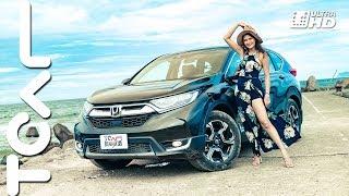 [4K] Honda CR-V 1.5 S 公司玩樂去 特別企劃 - TCAR thumbnail