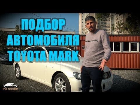 ПОДБОР АВТОМОБИЛЯ TOYOTA MARK X