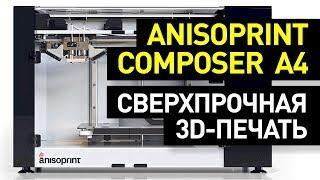Обзор 3D-принтера Anisoprint Composer A4: российский CFC-принтер для печати непрерывным углеволокном