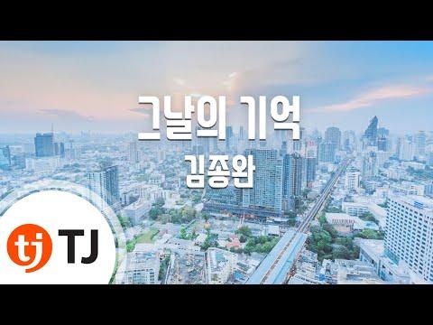 [TJ노래방] 그날의기억 - 김종완(Kim, Jong-Wan) / TJ Karaoke