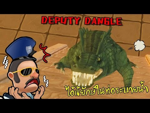 [EP.3] ลุยท่อปะทะจระเข้ยักษ์จอมเขมือบ | Deputy Dangle [zbing z.]