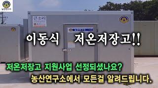[농산연구소]이동식 소형 농산물 저온저장고!!