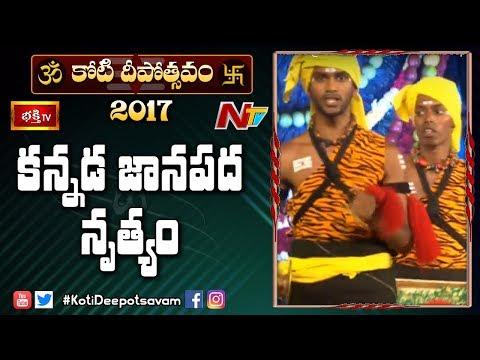 Kannada Janapada Dance Performance @ 8th Day Bhakthi TV #KotiDeepotsavam 2017 || NTV
