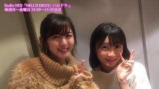HELLO! DRIVE! -ハロドラ- 鈴木愛理・宮本佳林 #291 Radio NEO「HELLO! ...