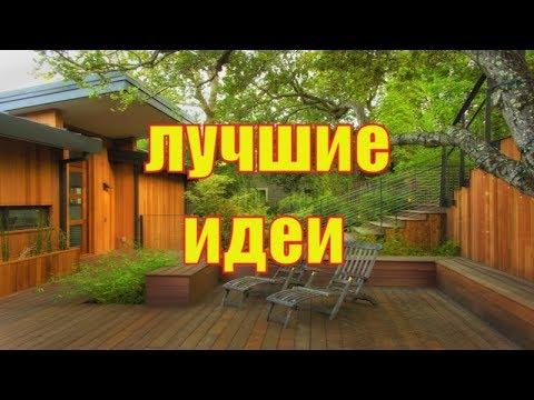 КАК СДЕЛАТЬ уличную мебель из дерева ИДЕИ И ДИЗАЙН СВОИМИ РУКАМИ