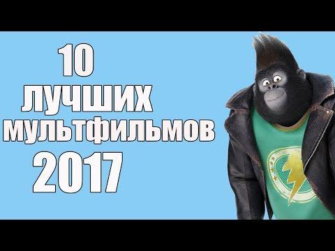 Рок дог мультфильм 2018