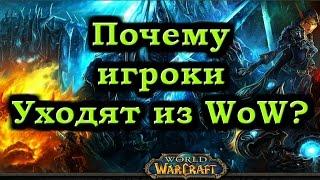 Почему Уходят из World of Warcraft??? Проблемы и Решения