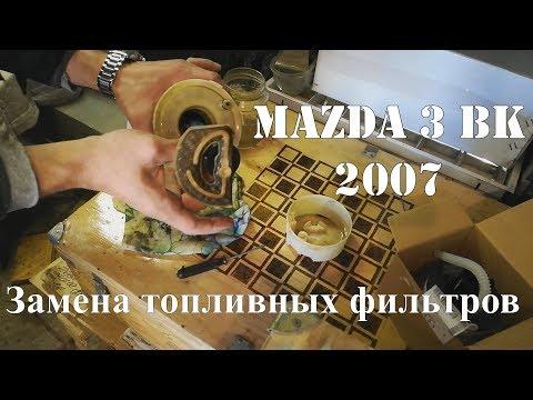 Замена топливных фильтров в Mazda 3 BK 2007