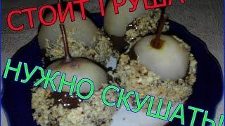 """Десерт """"груша в шоколаде"""" Рецепт приготовления от Кулинарпро"""
