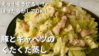 豚とキャベツのくたくた煮| Koh Kentetsu Kitchen【料理研究家コウケンテツ公式チャンネル】さんのレシピ書き起こし