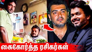 Thala Fan-க்கு உதவிய Thalapathy fan | Vijay, Ajith, Master, Valimai, Yogi babu | Latest Tamil News