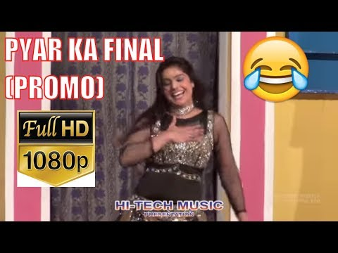 PYAR KA FINAL (PROMO) - 2018 NEW PAKISTANI COMEDY STAGE DRAMA (PUNJABI) - HI-TECH MUSIC