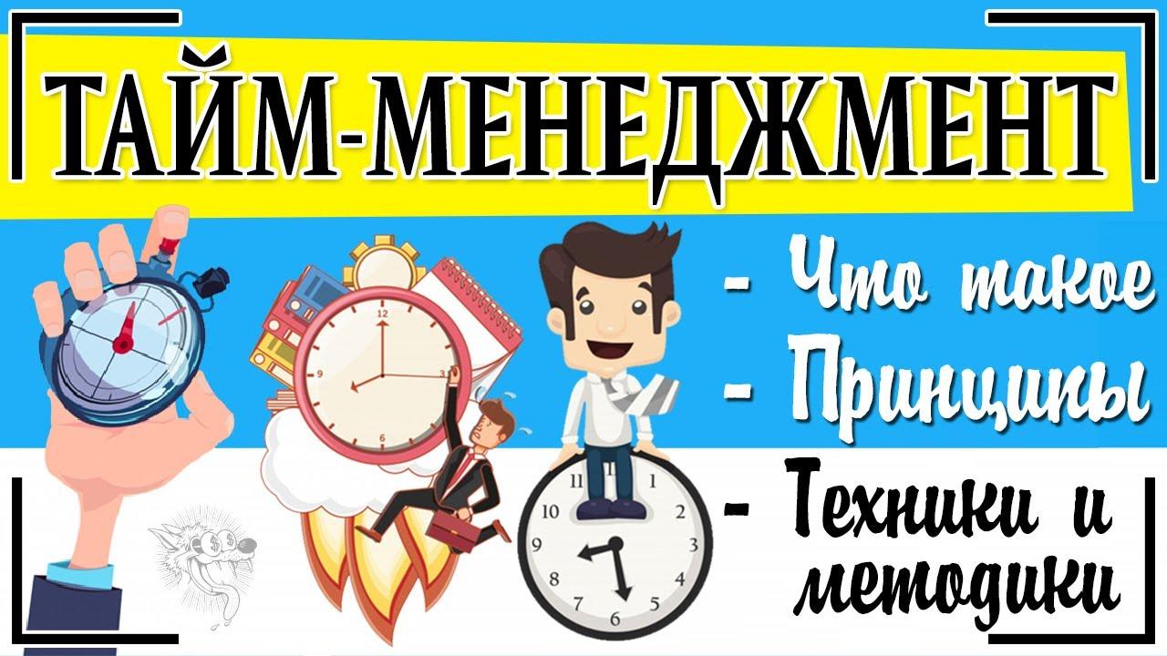 Тайм-менеджмент: что это такое + принципы управления временем