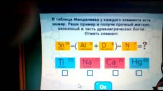 ответы в школе магов ! урок химических превращений!