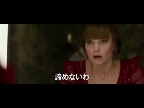 ジェニファー・ローレンスが妖艶スパイ役で体当たり演技『レッド・スパロー』予告編