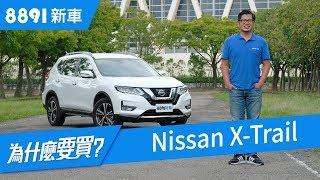 Nissan X-Trail 2018 為什麼世界最暢銷SUV台灣卻賣不動? | 8891新車
