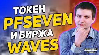 Profit Fund Seven - Как теперь в нем заработать? Видео инструкция! Токен PFSeven и биржа Waves!