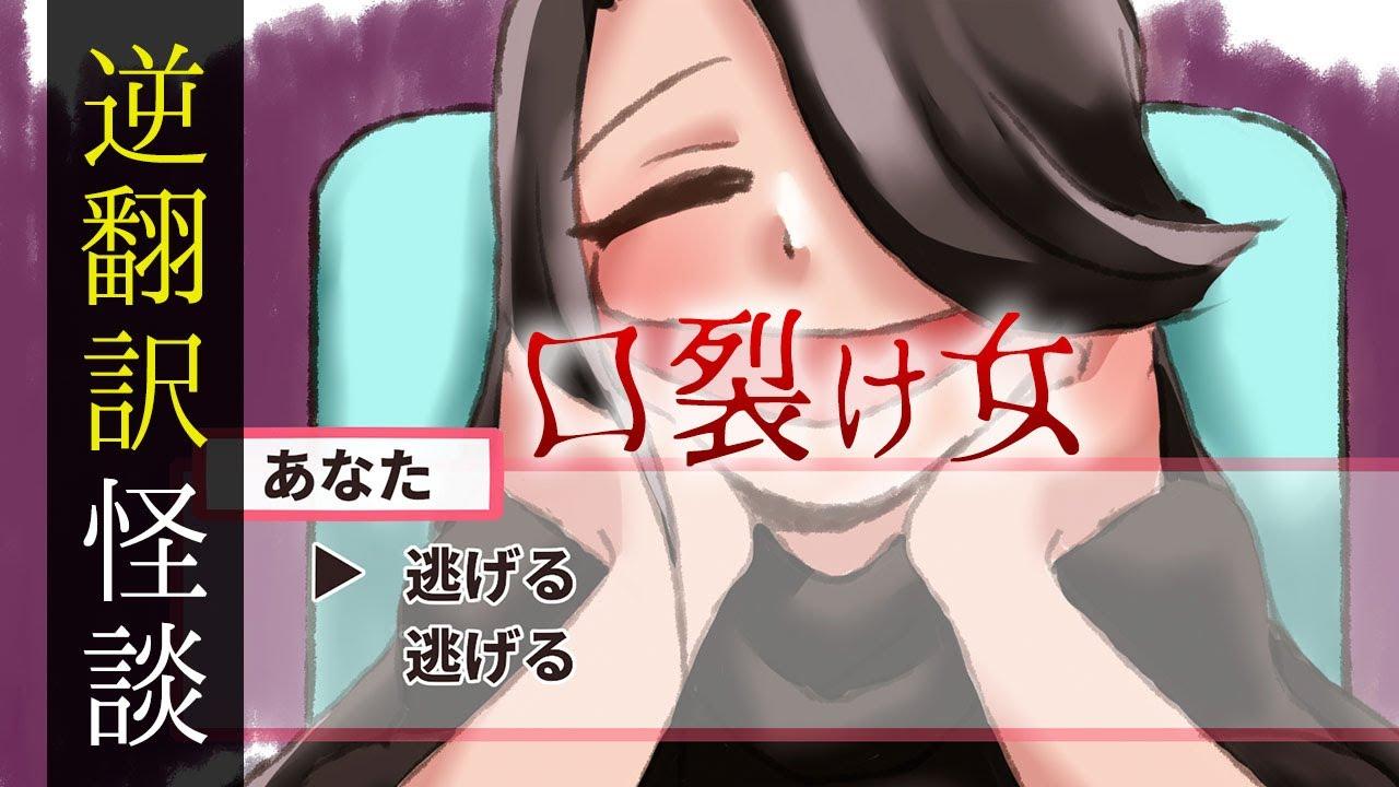都市伝説「口裂け女」を逆翻訳したら、美少女ゲームのメンヘラヒロインが爆誕!?【逆翻訳怪談】