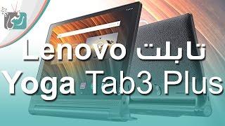 معاينة تابلت لينوفو يوغا Yoga Tab 3 Plus | بمرونة عالية!