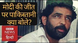Narendra Modi की धमाकेदार जीत पर Pakistan के लोग क्या बोले? (BBC Hindi)