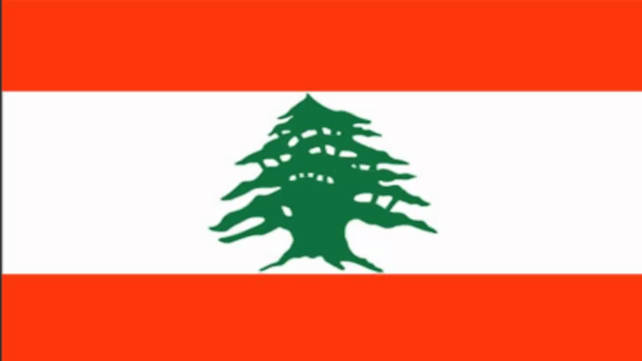 Lebanon Flag and Anthem - YouTube