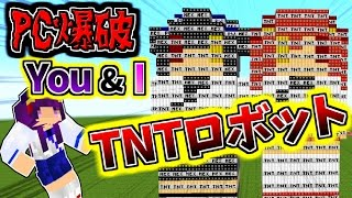【Minecraft】使うと2度とマイクラが出来なくなるTNT!?史上最強の双子TNT