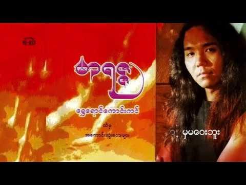 မာရဇၨ ေရႊေရာင္ေကာင္းကင္ထဲမွ အေကာင္းဆံုးေတးမ်ား The Best Of Maritza Shwe Yaung Kaung Kin (Full Album)