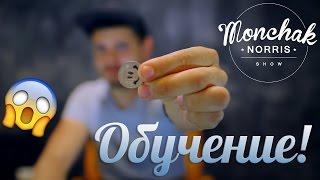 СЕКРЕТ фокуса с монетами. Трюки которые удивят ваших друзей! ОБУЧЕНИЕ | МЧН Шоу