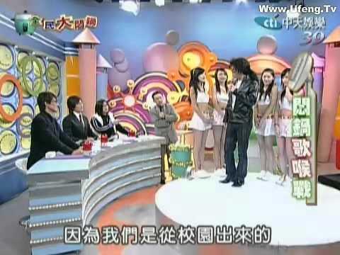 全民大悶鍋2006-03-24
