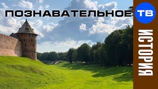 Следы потопа. Уровень воды был выше. Ров Великого Новгорода (Познавательное ТВ)