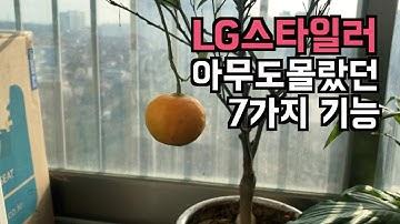 LG 스타일러 리뷰