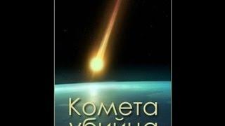 Комета-убийца. Comet Killer
