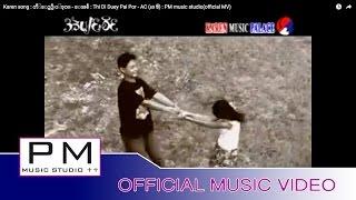 Karen song : တီ႕ေဍဍီးပၚဖုဂ္ - ေအစီ : Thi Di Duey Pai Por - AC (เอ ซี) : PM music studio(official MV)