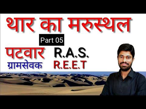 राजस्थान के भौतिक विभाग-थार का मरुस्थल Part 05, Geography Of Rajasthan, Rajasthan Geography