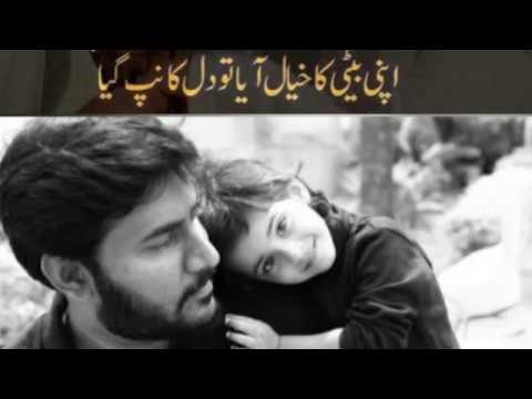 beti Whatsapp status New best Urdu sad poetry by safi