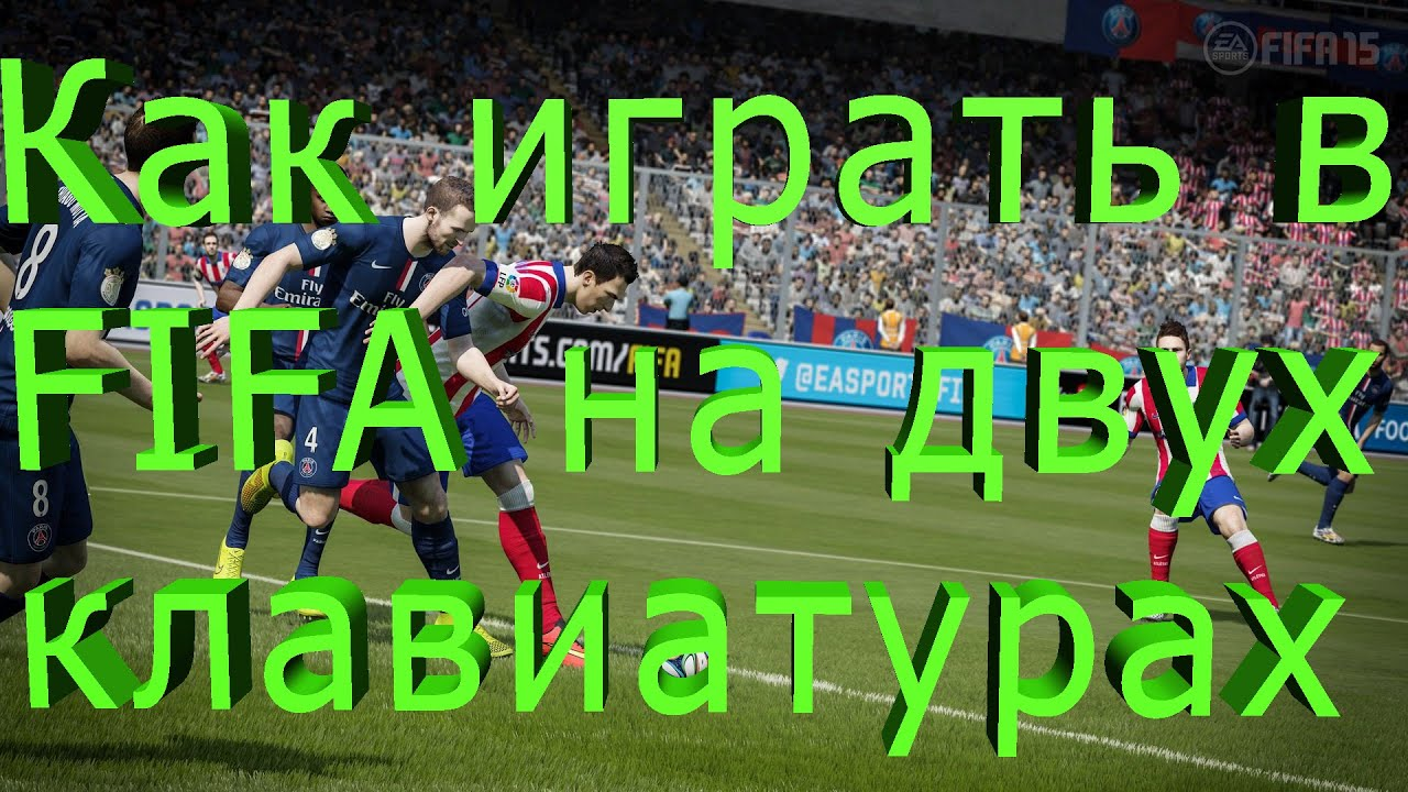 КАК ИГРАТЬ В FIFA НА ДВОИХ НА ДВУХ КЛАВИАТУРАХ? - YouTube