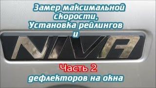 видео Дефлектор капота на Шевроле Ниву (Chevrolet Niva)