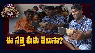 ఈ సత్తి మీకు తెలుసా..? : iSmart Sathi || iSmart News - TV9