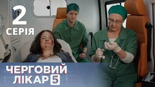 ДЕЖУРНЫЙ ВРАЧ-5/ЧЕРГОВИЙ ЛІКАР. СЕРИЯ 2