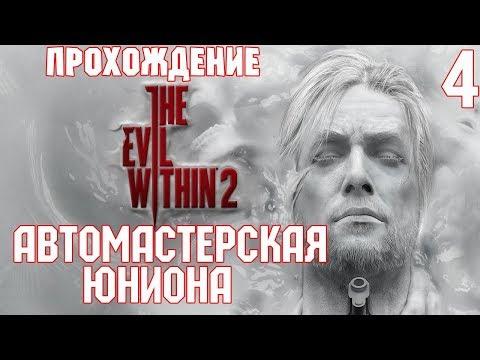 Автомастерская Юниона ➨ The Evil Within 2 Прохождение Часть 4